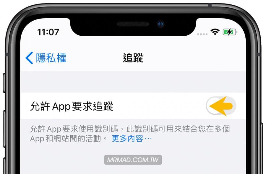 如何在 iOS 14 允許或關閉 iPhone 應用程式追蹤2