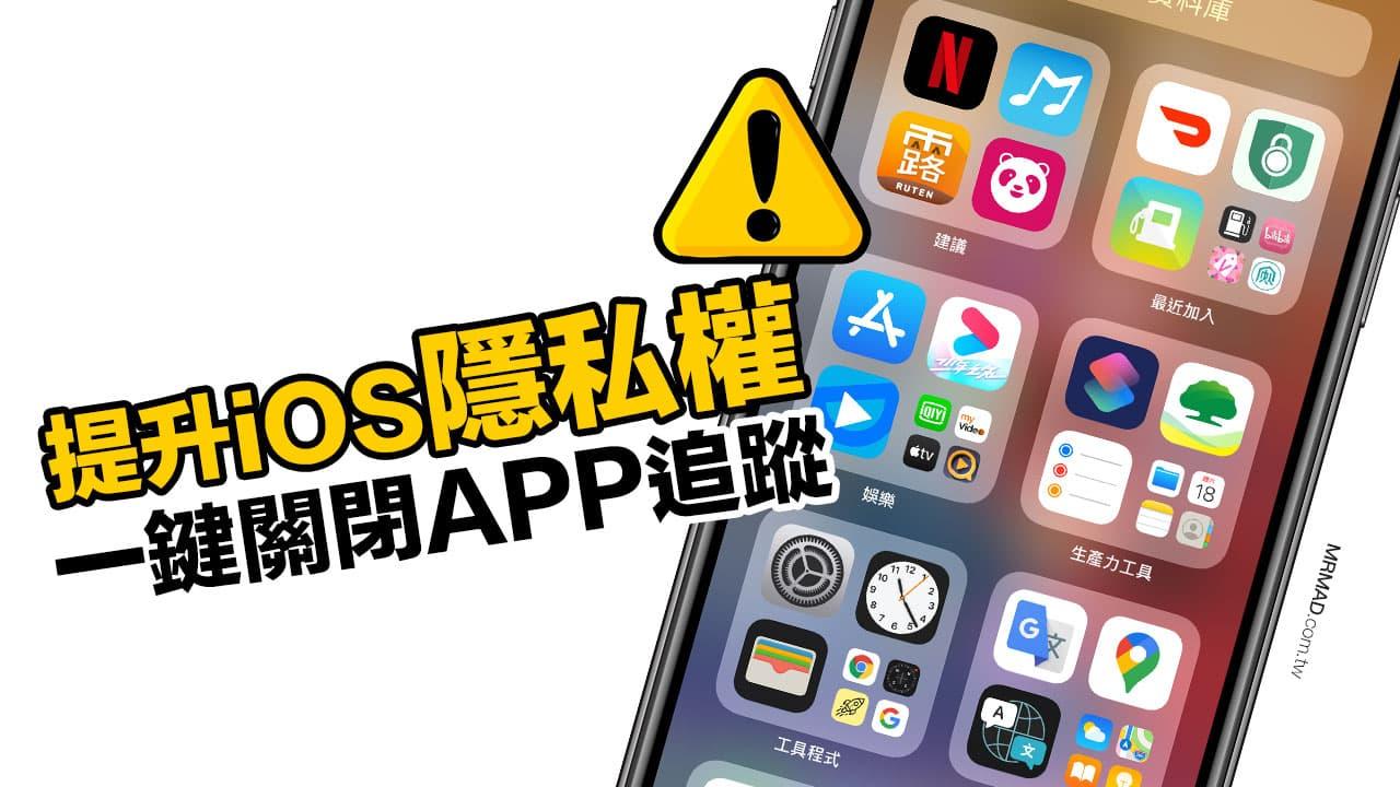 iOS 隱私權提升技巧,教你一鍵關閉 iPhone App 追蹤功能