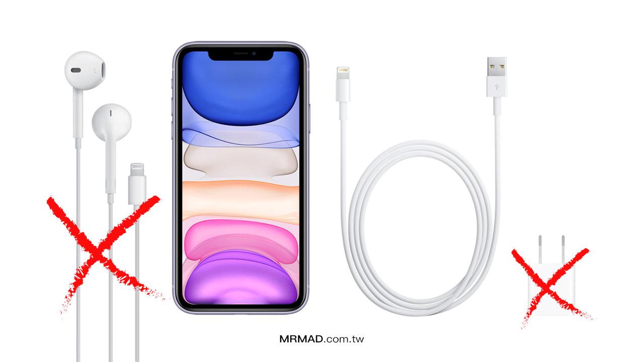 iPhone 12 耳機和充電器傳都不送了?分析為何蘋果要這麼做