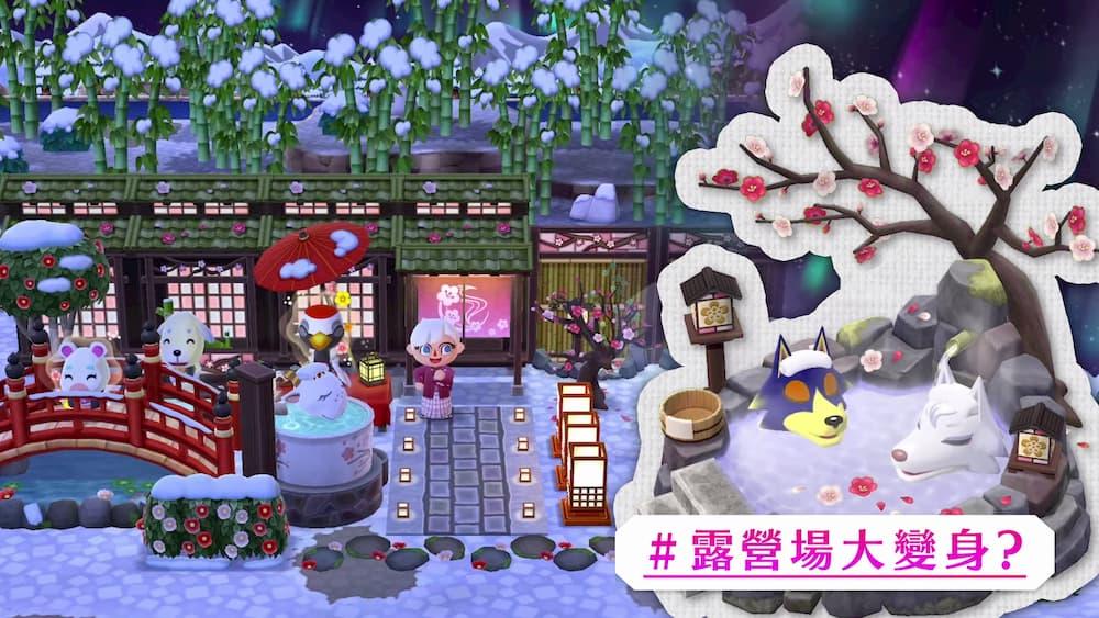 動森手機中文版來了!《動物森友會口袋露營廣場》App免費下載3