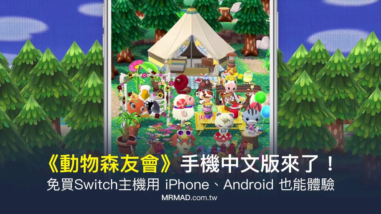 動森手機中文版來了!《動物森友會口袋露營廣場》App免費下載