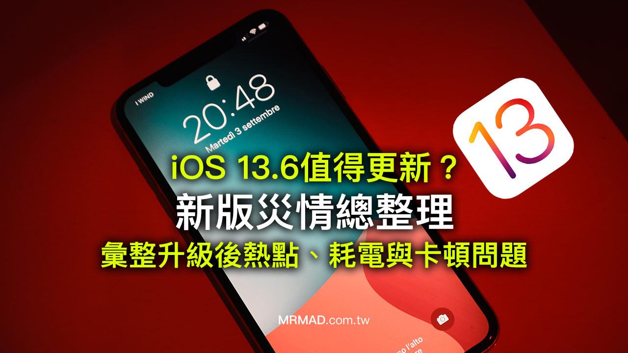 iOS 13.6災情回報、音樂耗電、個人熱點錯誤總整理