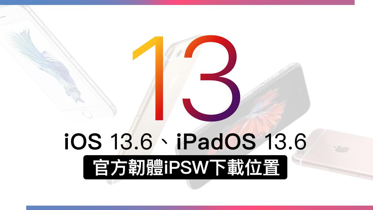 蘋果iOS 13.6、iPadOS 13.6 韌體iPSW下載點(原廠連結)