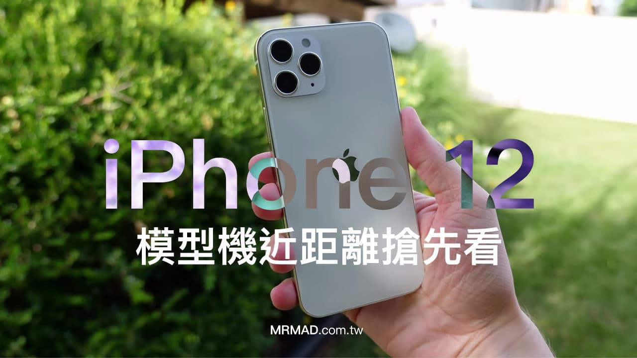 蘋果 iPhone 12 實機模型再度曝光,三款尺寸外觀近距離搶先看