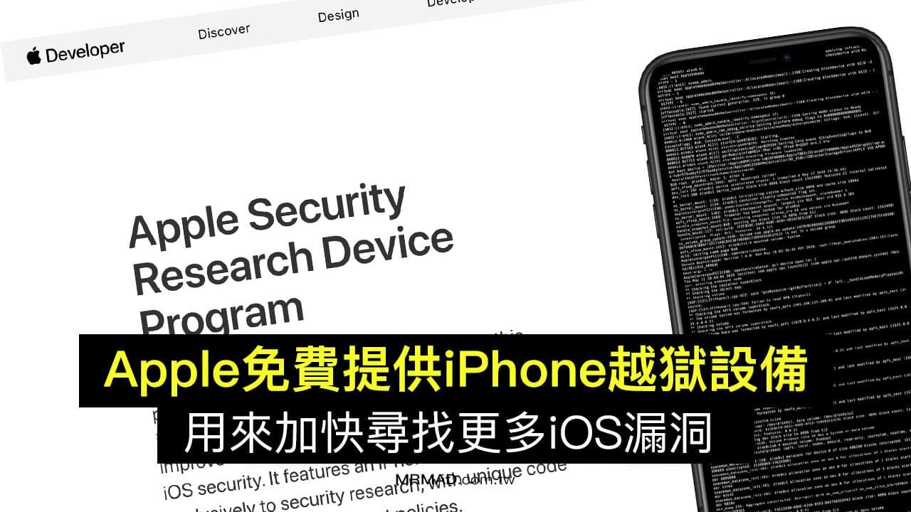 蘋果免費提供「iPhone越獄設備」計畫用來尋找 iOS 漏洞