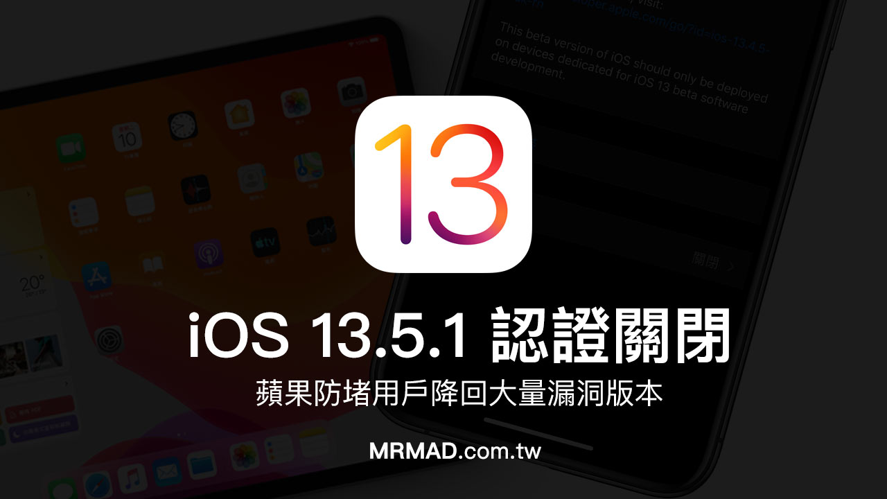 蘋果 iOS 13.5.1 認證關閉!防堵用戶降回大量安全漏洞版本