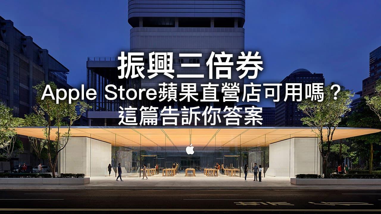 Apple直營店能用振興三倍券嗎?告訴你答案和消費方法