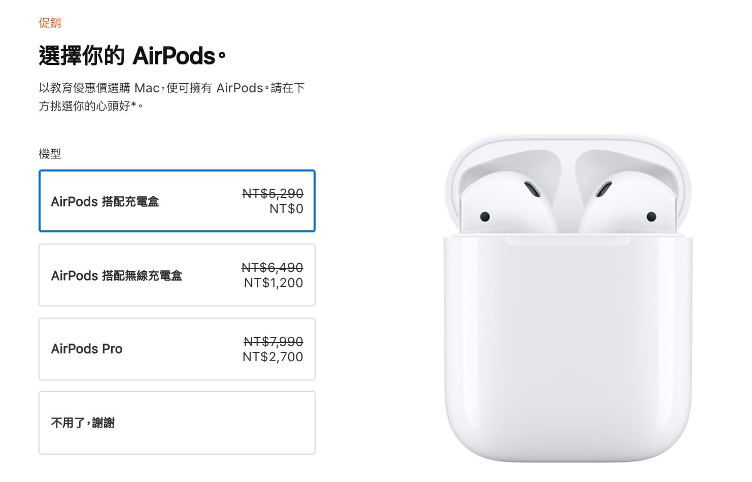 台灣 Back to school 2020 開學季專案送 AirPods 耳機