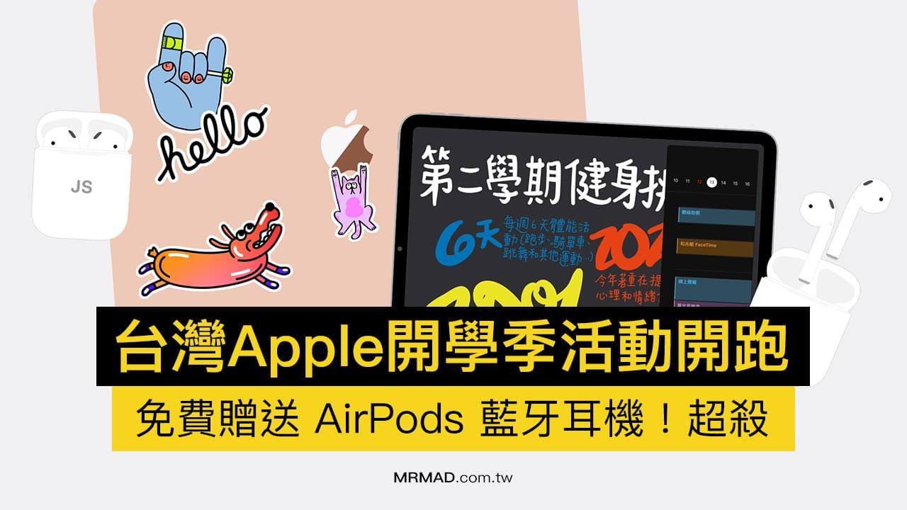台灣 Back to school 2020 開學季專案開跑!免費送 AirPods 耳機