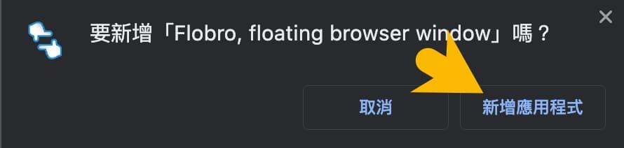 Chrome 分頁置頂技巧:邊工作也能邊看 Netflix、YouTube 影片2