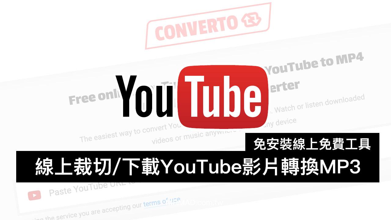 如何下載及裁剪YouTube影片和音樂?免安裝線上技巧一定要學