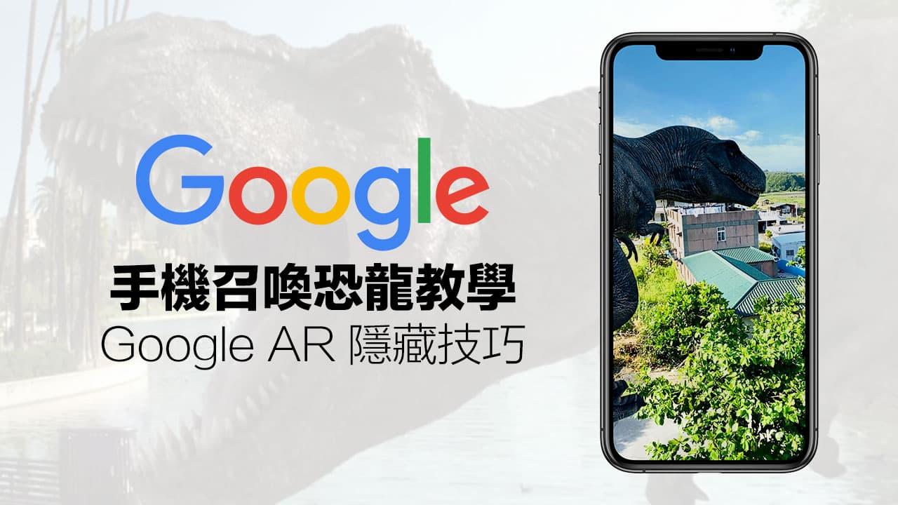 手機召喚 AR 恐龍技巧:教你用 Google 搜尋進入侏羅紀恐龍世界