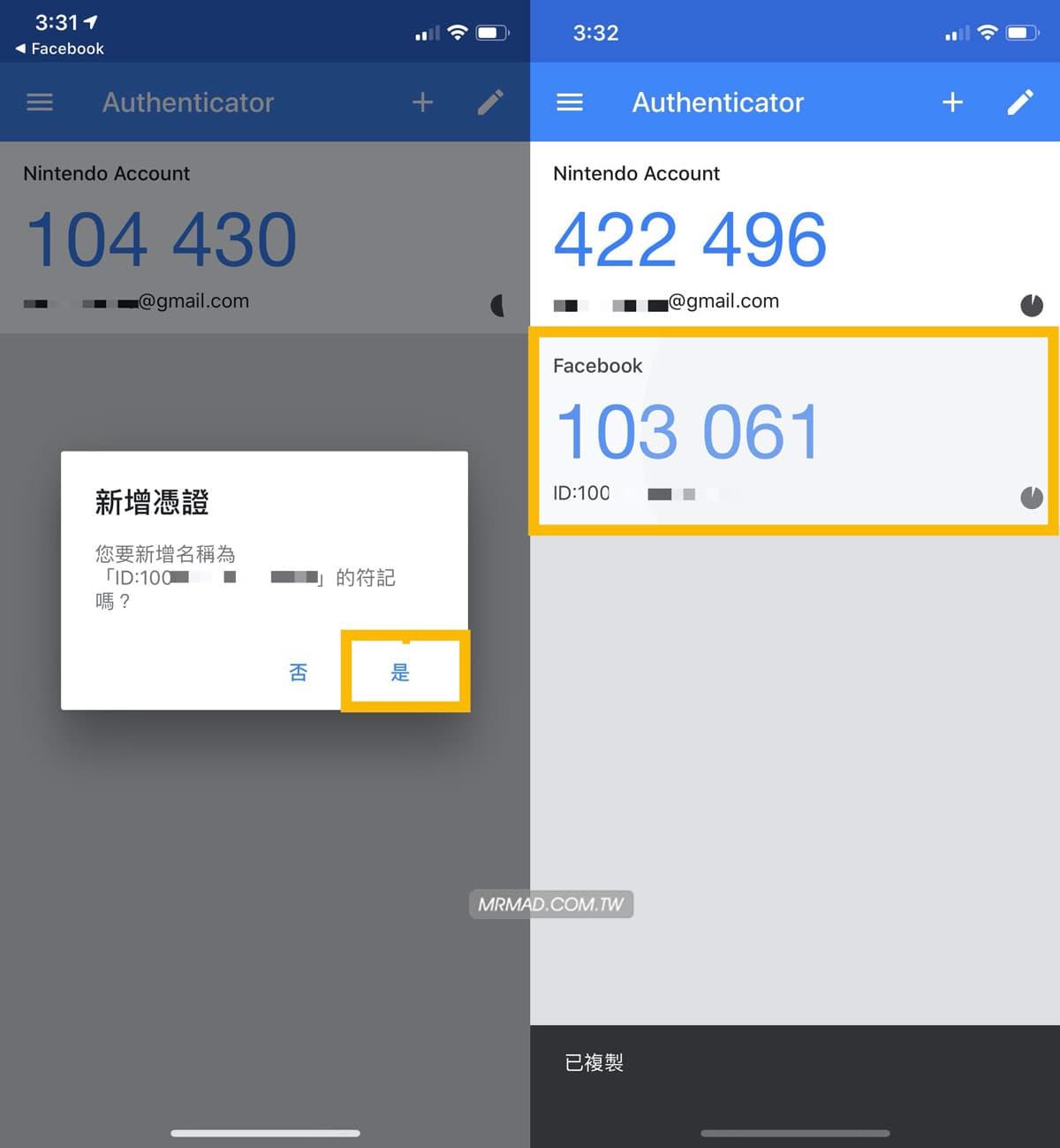 Google Authenticator 兩步驟驗證教學4