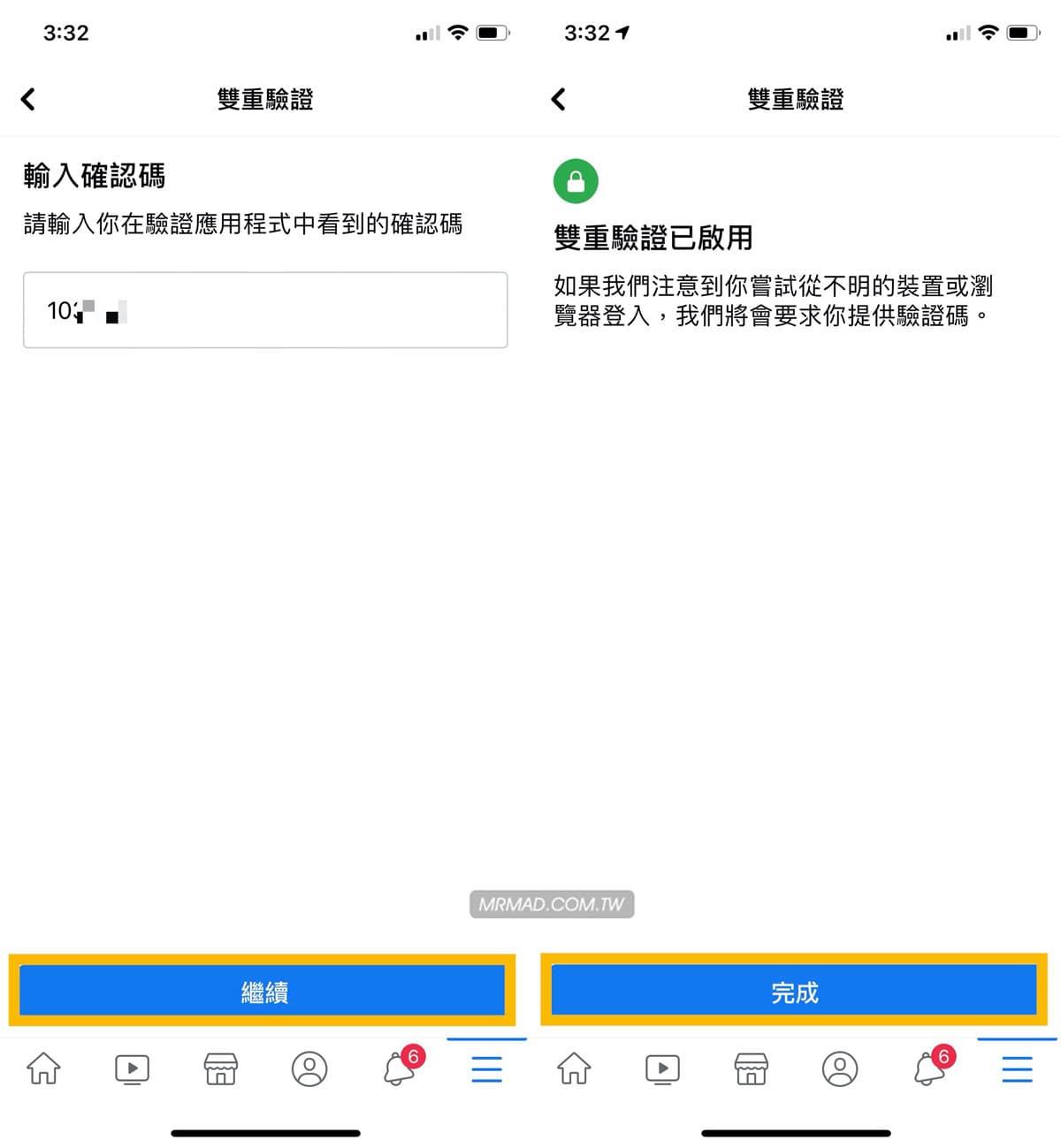 Google Authenticator 兩步驟驗證教學5