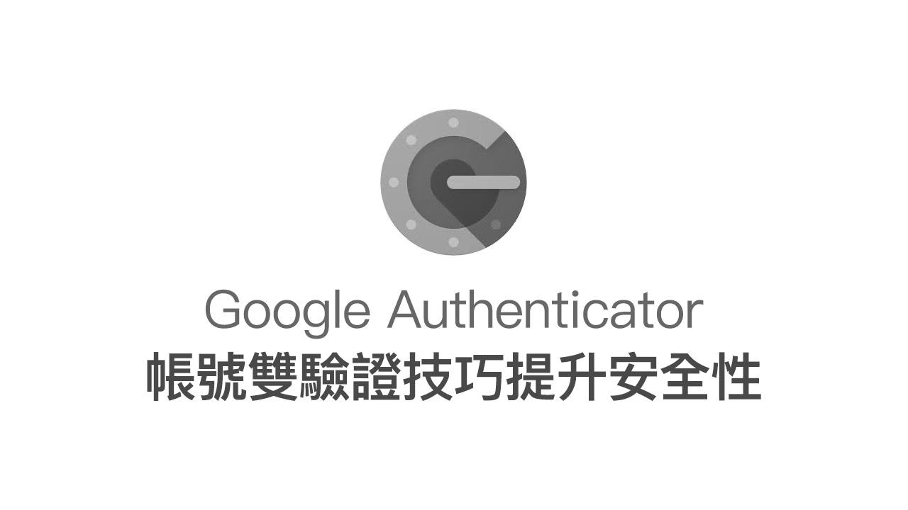 Google Authenticator 兩步驟驗證設定教學,提昇帳號安全技巧