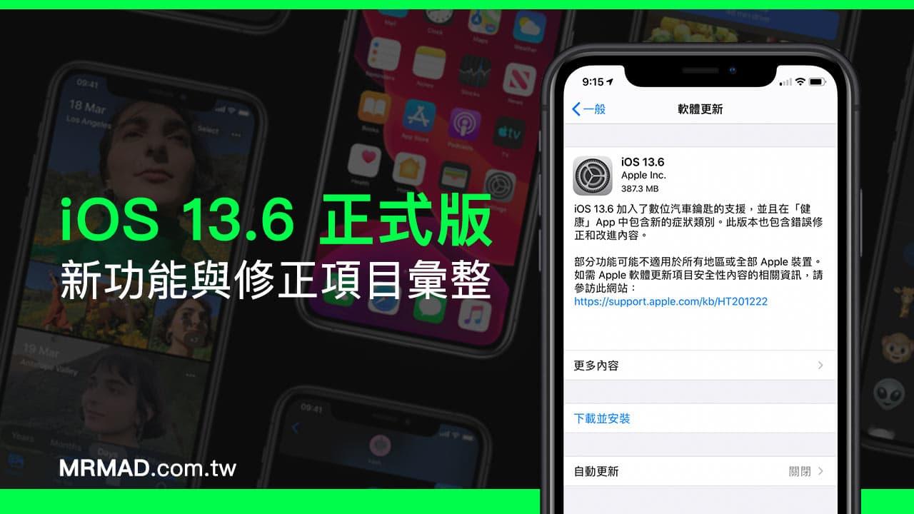 iOS 13.6 正式版更新了什麼?快速帶你來了解