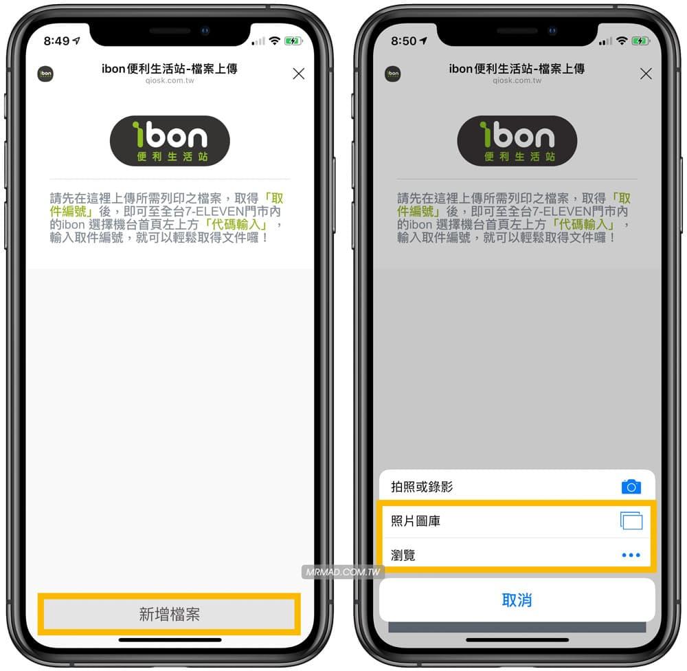 支援 ibon 列印格式