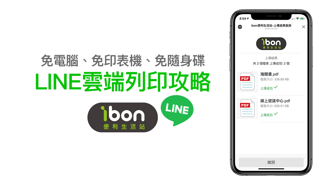 ibon雲端列印教學:教你用手機LINE輕鬆列印資料