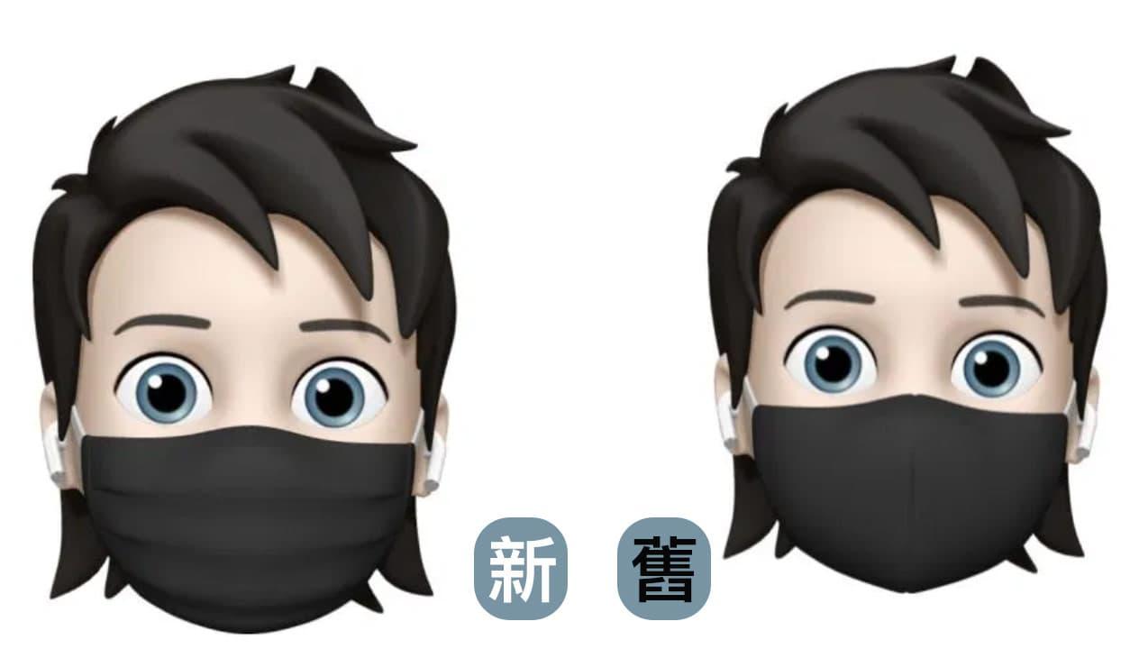 Memoji 口罩細節修正