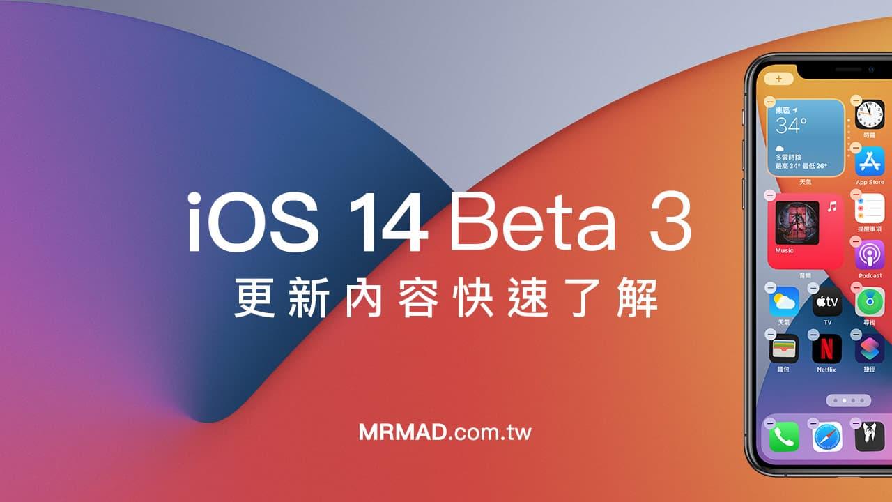 iOS 14 Beta 3 新功能有哪些?快速帶你來了解