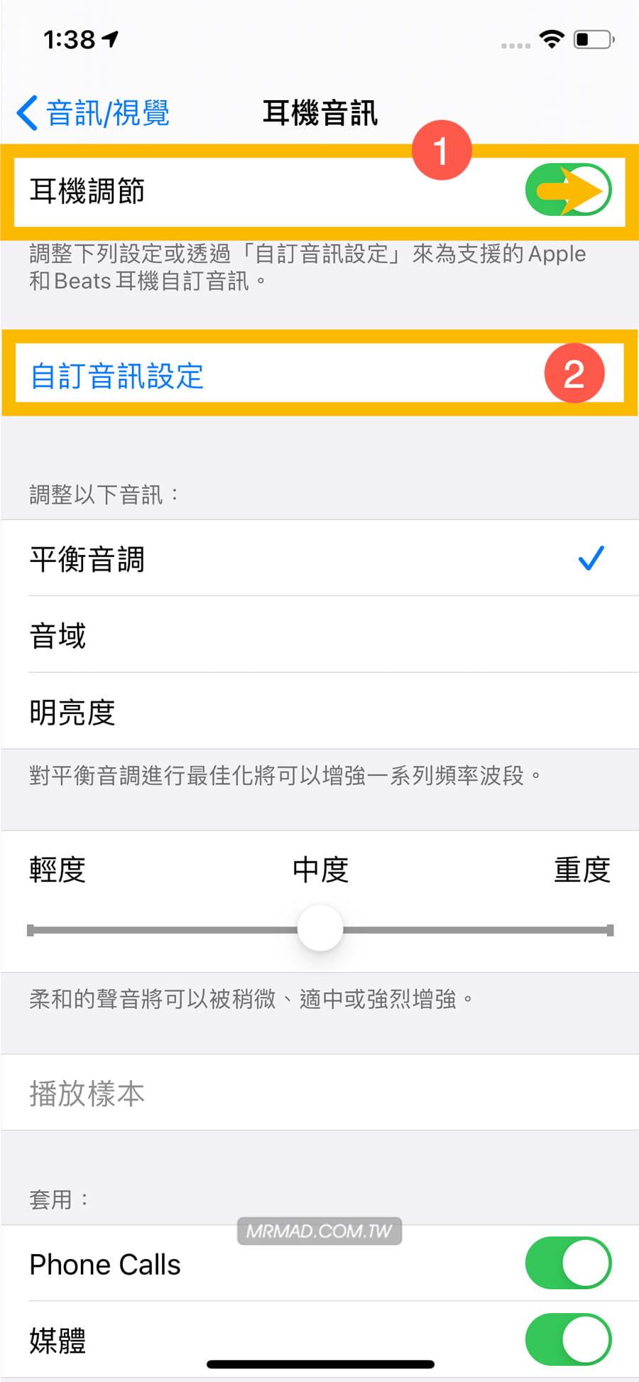iOS 14 耳機調節:透過自訂音訊設定提升通話和音樂品質2