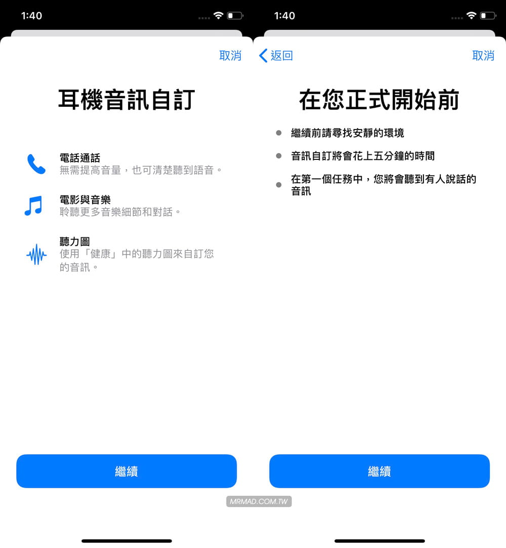 iOS 14 耳機調節:透過自訂音訊設定提升通話和音樂品質3