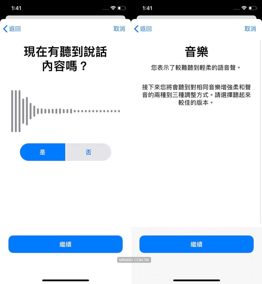 iOS 14 耳機調節:透過自訂音訊設定提升通話和音樂品質4