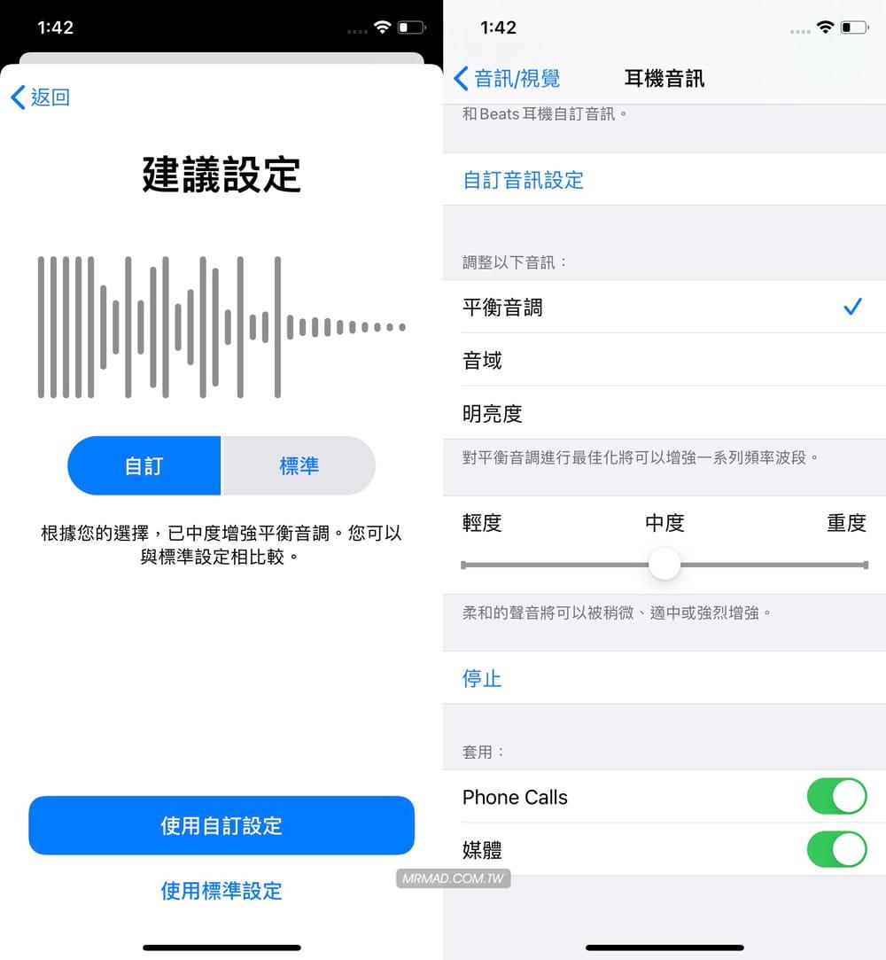 iOS 14 耳機調節:透過自訂音訊設定提升通話和音樂品質6