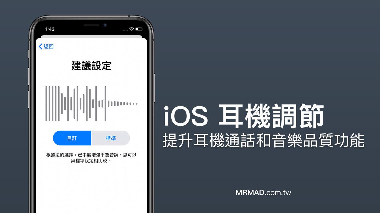 iPhone 耳機調節:提升 iOS 耳機通話和音樂品質功能