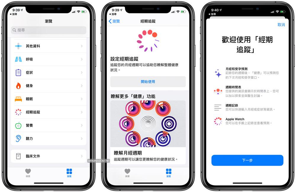 健康App加入經期追蹤