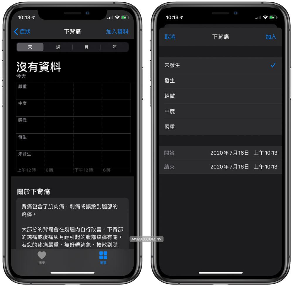 健康App新增「症狀」功能2
