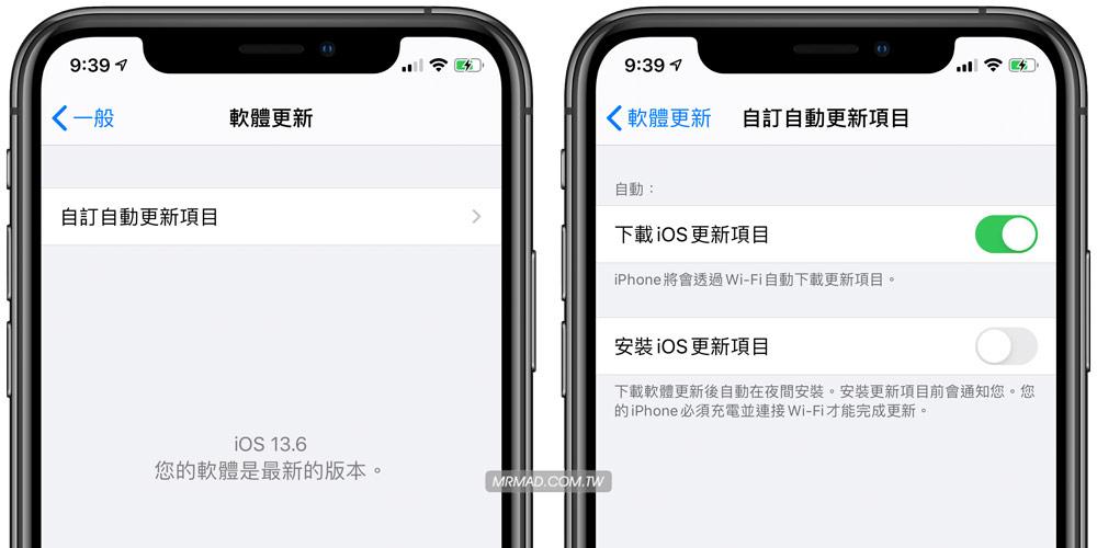 自訂自動下載iOS系統與安裝開關