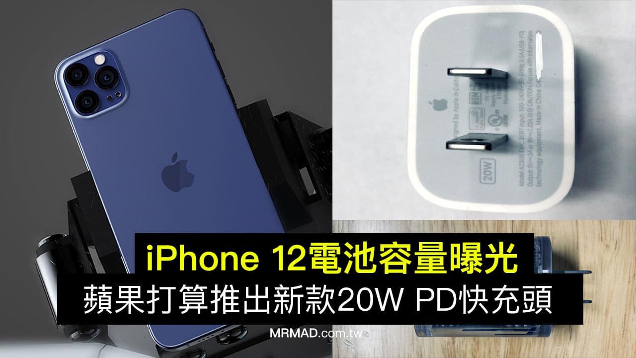 iPhone 12電池容量曝光!新款 20W PD 快充頭也同時出現