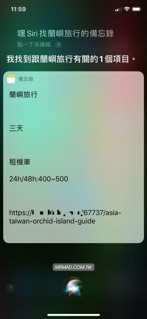 靠 Siri 尋找備忘錄
