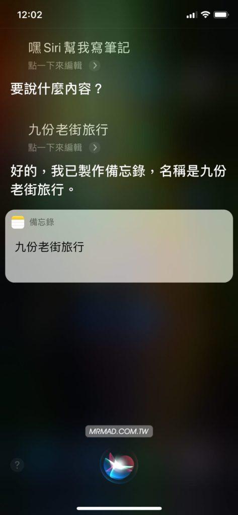 靠 Siri 紀錄備忘錄
