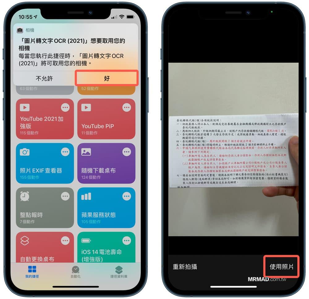 iPhone OCR圖片轉文字捷徑腳本,免App也能辨識文字