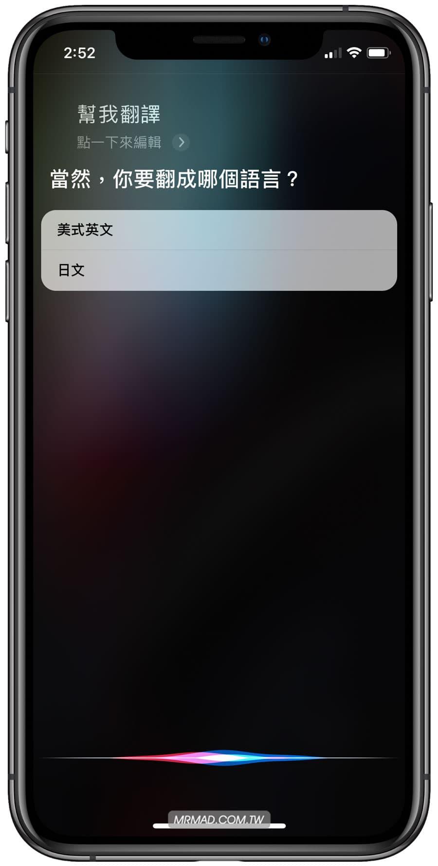 Siri翻譯使用技巧