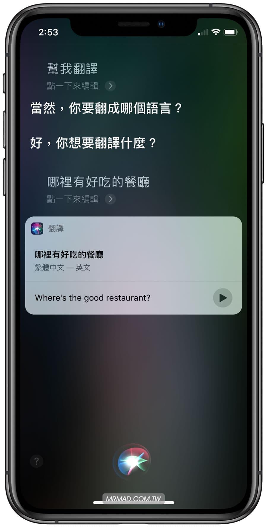 Siri翻譯使用技巧1