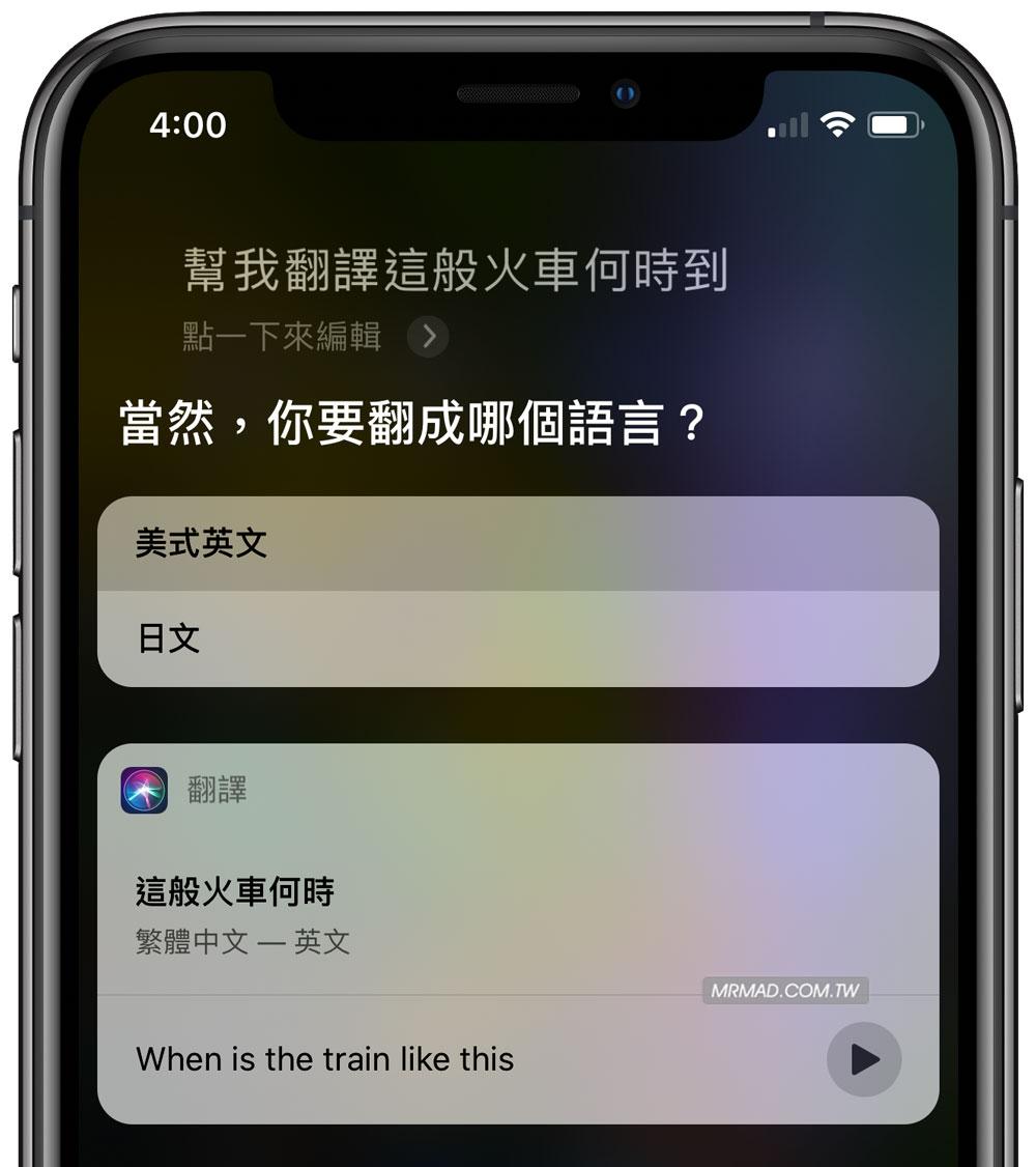 Siri翻譯使用技巧,防止出國旅行無法溝通2