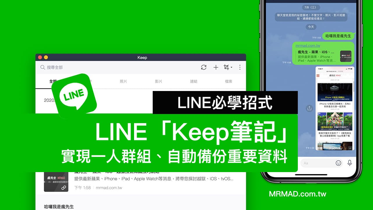 LINE「Keep筆記」技巧:實現LINE一人群組、自動備份重要資料