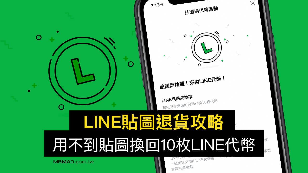 LINE貼圖退貨攻略,將用不到舊貼圖換LINE代幣