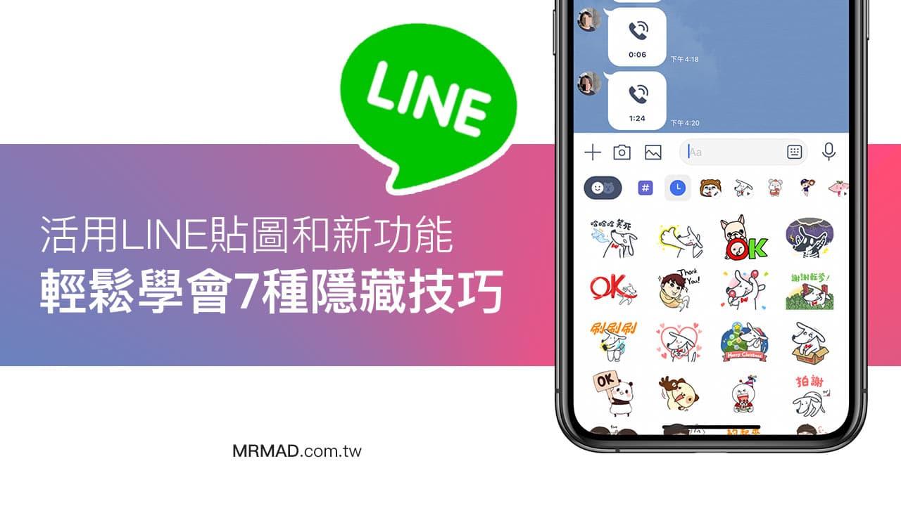 活用LINE貼圖和新功能看這篇,教你輕鬆玩出七種新技巧