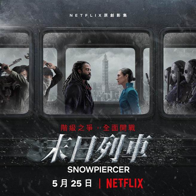 Netflix推薦2020:4月~6月絕不能錯過電影、影集原創片單