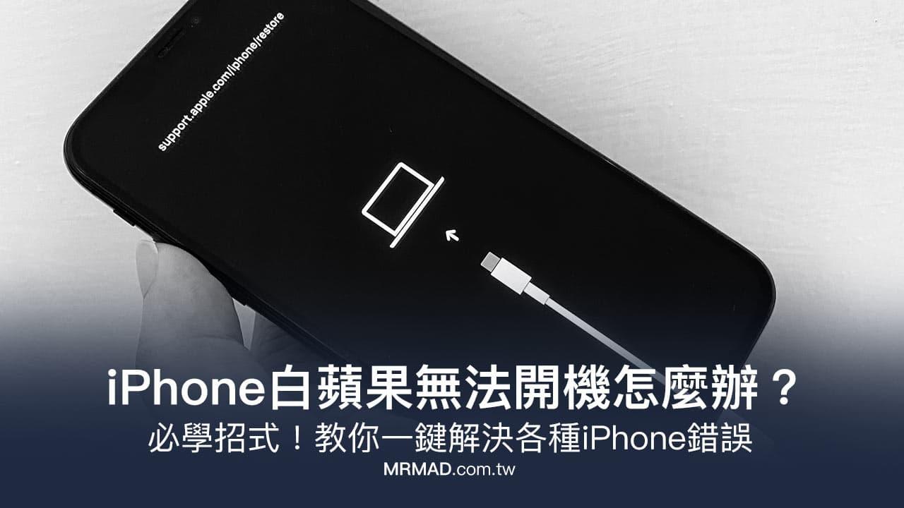 iPhone 白苹果无法开机一直闪怎么办?透过修复工具 ReiBoot 解决