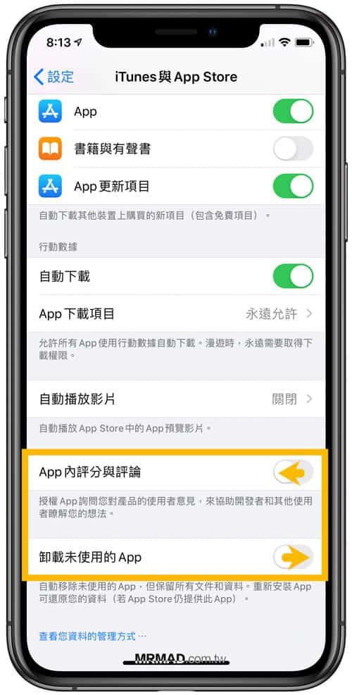 關閉 App 評分提醒、移除久未使用的 App
