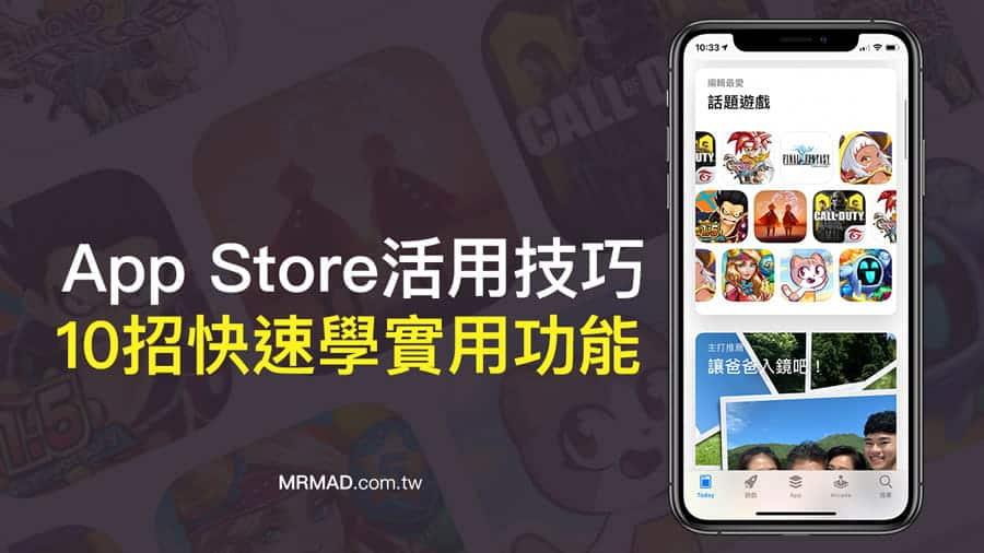 10 個App Store 實用技巧 學完保證iPhone 越用越上手