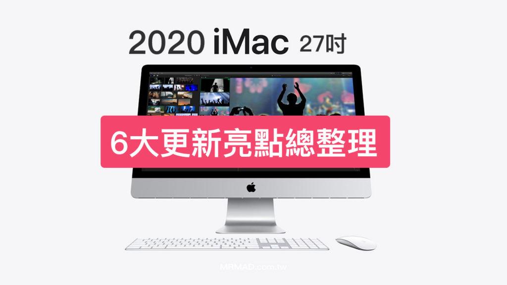 蘋果 2020 新 iMac 27吋 6大亮點更新總整理