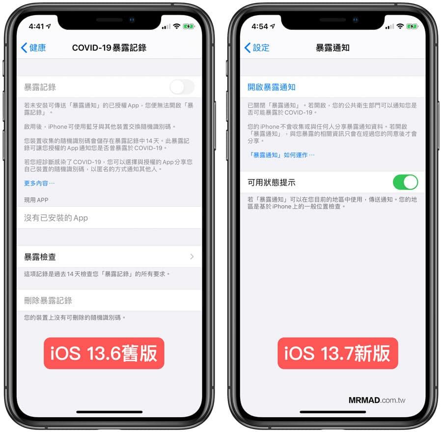 iOS 13.7正式版更新釋出,新冠肺炎暴露通知全新大改版