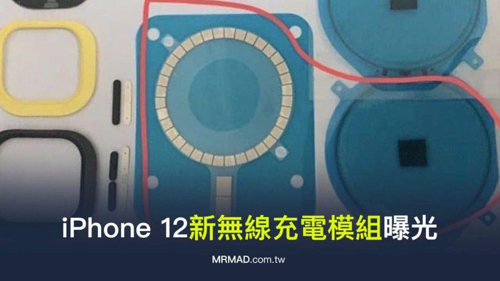 蘋果iPhone 12新無線充電模組首度曝光,採圓形磁吸式
