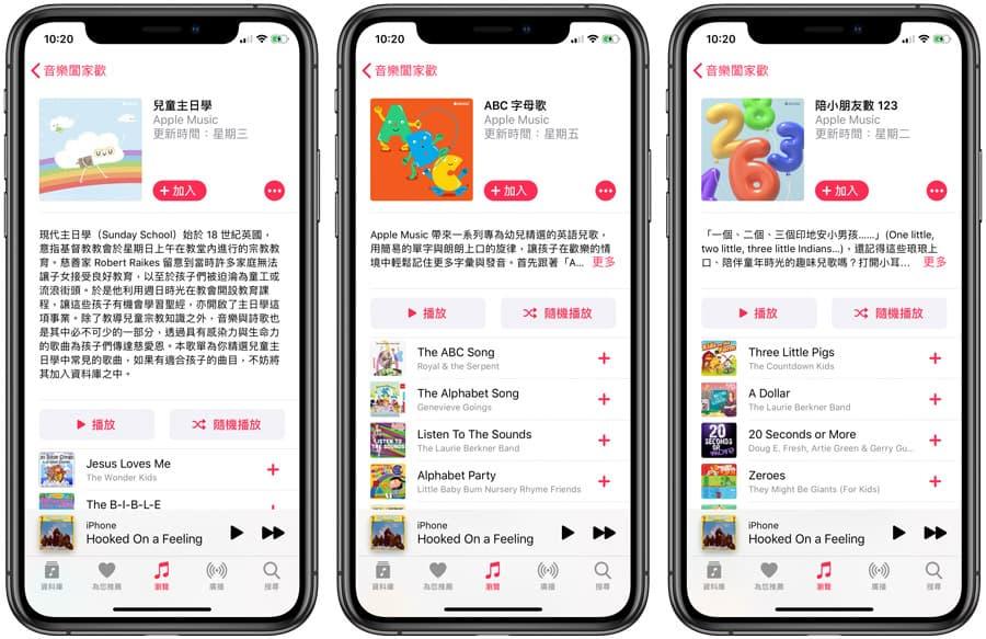 Apple Music適合小孩聽的音樂有哪些?親子播放列表推薦